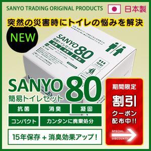 簡易トイレ SANYO80 (80回分)  【15年間の長期保存が可能!】 日本製 抗菌 消臭 凝固...