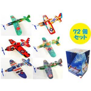 くみたてヒコウキ72個セット(組み立てグライダー・飛行機) sanyodo-shop