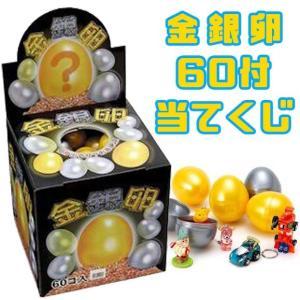 金銀卵(60付)当てくじ sanyodo-shop