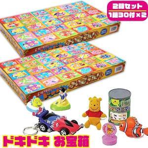 ドキドキお宝箱2箱セット(1箱30付×2)おもちゃミニイベント|sanyodo-shop