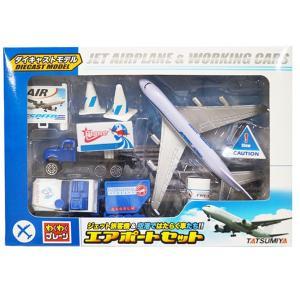 わくわくプレーン エアポートセット(Aセット)飛行機 空港 ダイキャスト sanyodo-shop