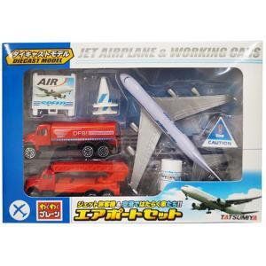 わくわくプレーン エアポートセット(Bセット)飛行機 空港 ダイキャスト sanyodo-shop