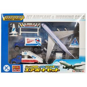 わくわくプレーン エアポートセット(Cセット)飛行機 空港 ダイキャスト sanyodo-shop