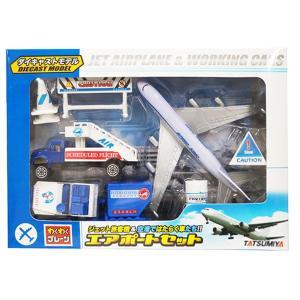 わくわくプレーン エアポートセット(Dセット)飛行機 空港 ダイキャスト sanyodo-shop