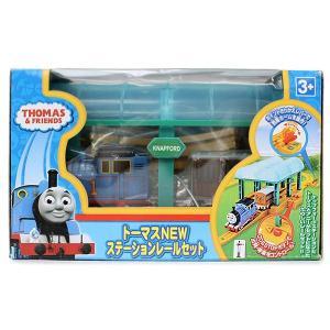 トーマスNEWステーションレールセット(きかんしゃトーマス)|sanyodo-shop
