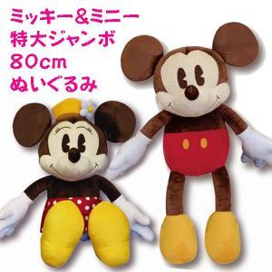 ミッキー&ミニー特大ジャンボ80cmぬいぐるみ|sanyodo-shop