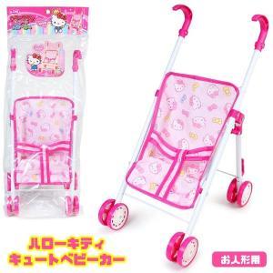 ハローキティ キュートベビーカー お人形用|sanyodo-shop