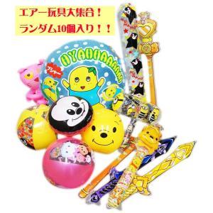 空気ビニールおもちゃ10個セット(柄・形状はランダムです)|sanyodo-shop