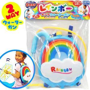 レインボータンク ウォーターガン(水鉄砲) sanyodo-shop