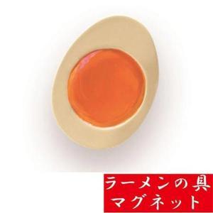 メール便可・ラーメンの具マグネット 煮卵|sanyodo-shop