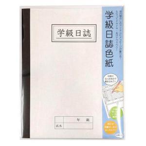メール便可・学級日誌色紙(寄せ書き)|sanyodo-shop