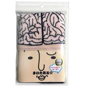 メール便可・タオル 楽々変身 まいたおる  ブレーン(脳みそ)|sanyodo-shop