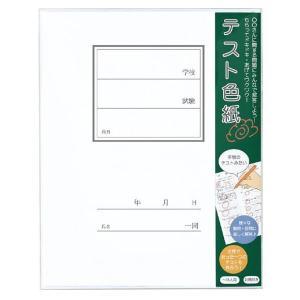 メール便可・テスト色紙(寄せ書き)|sanyodo-shop
