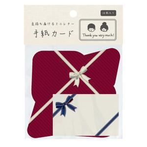 メール便可・手紙カード 10枚入り ありがとう(メッセージカード 寄せ書き)ひみつのレターボックス シリーズ sanyodo-shop