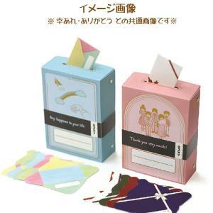 メール便可・手紙カード 10枚入り ありがとう(メッセージカード 寄せ書き)ひみつのレターボックス シリーズ sanyodo-shop 03