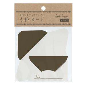 メール便可・手紙カード 10枚入り ダークブラウン(メッセージカード 寄せ書き)ひみつのレターボックス シリーズ sanyodo-shop