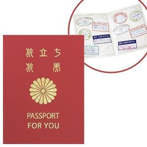 メール便可・メモリアルパスポート 10年版(〜35人用、赤)|sanyodo-shop