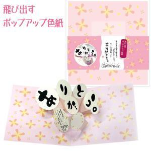 メール便可 とびだすひとこと色紙 ありがとう(ピンク)|sanyodo-shop