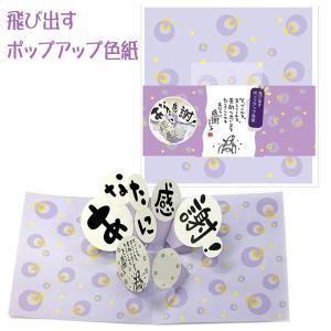 メール便可・とびだすひとこと色紙 感謝(パープル、紫)|sanyodo-shop