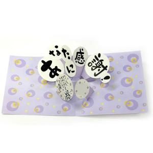 メール便可・とびだすひとこと色紙 感謝(パープル、紫) sanyodo-shop 03