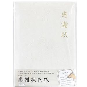 メール便可・感謝状色紙|sanyodo-shop