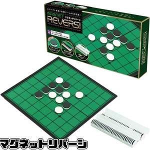 マグネットリバーシ(2人用対戦ゲーム)オセロ|sanyodo-shop