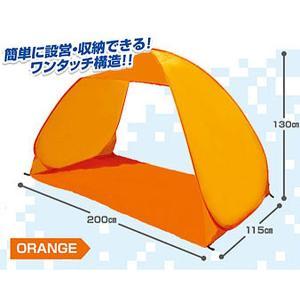 ワンタッチサンシェードオレンジVer.(アウトドア用品簡単設置)|sanyodo-shop