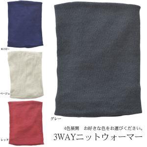 メール便可 3WAY ニットウォーマー(あったかアイテム マフラー)|sanyodo-shop