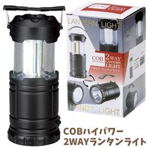 COBハイパワー 2WAYランタンライト|sanyodo-shop