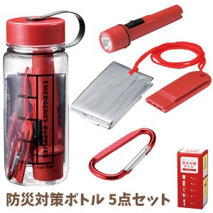 防災対策ボトル 5点セット|sanyodo-shop