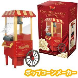 ポップコーンメーカー(クッキングトイ)|sanyodo-shop
