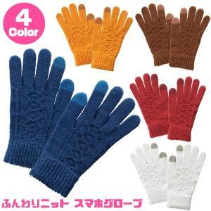 ふんわりニット スマホグローブ(あったかアイテム 手袋)|sanyodo-shop