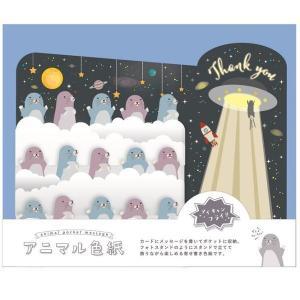メール便可・アニマル色紙 モグラ|sanyodo-shop