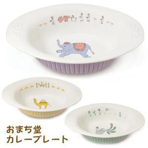 おまち堂 カレープレート(食器 お皿)|sanyodo-shop