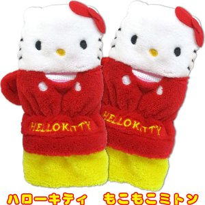 ハローキティ もこもこミトン 子ども用手袋|sanyodo-shop