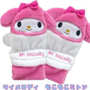 マイメロディ もこもこミトン 子ども用手袋|sanyodo-shop