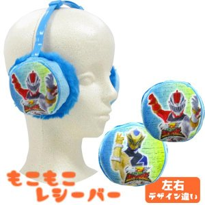 騎士竜戦隊リュウソウジャー もこもこレシーバー 子ども用耳あて|sanyodo-shop