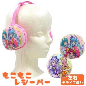 スタートゥインクルプリキュア もこもこレシーバー 子ども用耳あて|sanyodo-shop