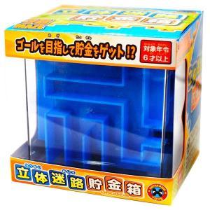 立体迷路 貯金箱|sanyodo-shop