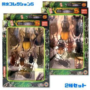 闘虫コレクション5 A・Bセット(2種セット)|sanyodo-shop