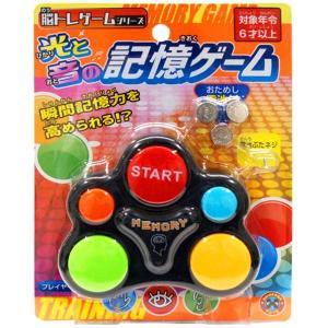 脳トレゲームシリーズ 光と音の記憶ゲーム|sanyodo-shop