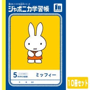 ジャポニカ学習帳 ミッフィー(A) 5mm方眼罫 B5 10冊セット|sanyodo-shop