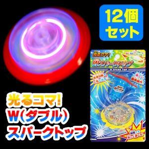 光るコマWダブルスパークトップ12個セット(光るおもちゃ)|sanyodo-shop