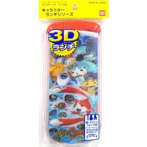 妖怪ウォッチ 3D引フタトリオ(ランチグッズ・はし・フォーク...