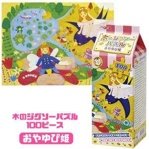 木のジグソーパズル100ピース おやゆび姫|sanyodo-shop