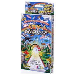 50年前の日本から現代を目指して旅をする、人生ゲーム50周年を記念して製作されるアニバーサリー商品の...