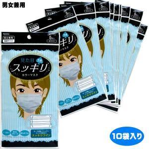 見た目スッキリカラーマスク 男女兼用サイズ ホワイト  5枚 10セット|sanyodo-shop
