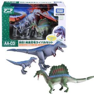 アニア AA-03 激闘 肉食恐竜ライバルセット|sanyodo-shop