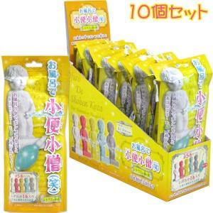 お風呂で小便小僧(笑)10個セット (入浴剤)|sanyodo-shop