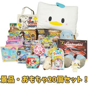 景品・おもちゃ20個セット|sanyodo-shop
